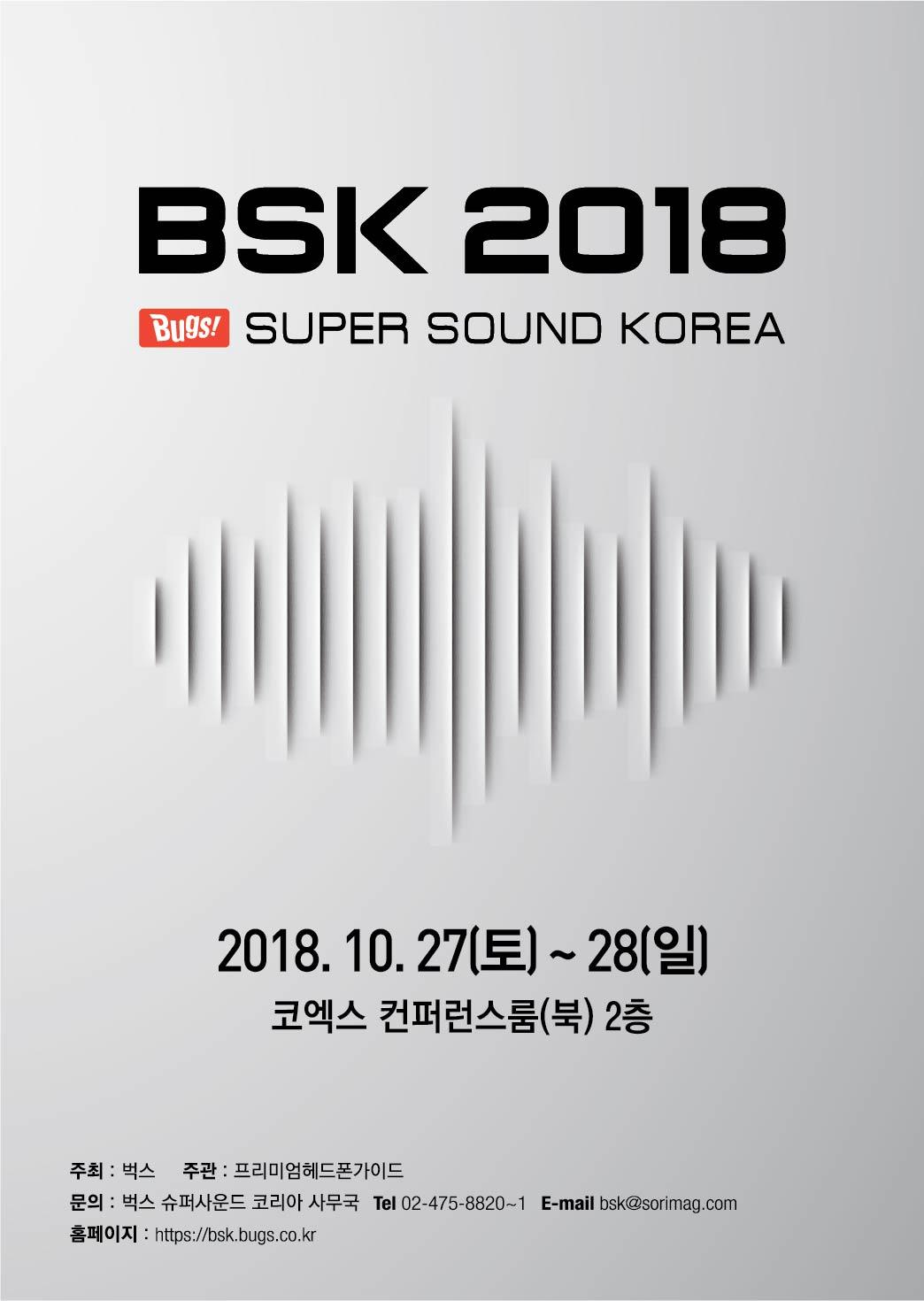 [NHN벅스_이미지] 'BSK 2018' 포스터.jpg
