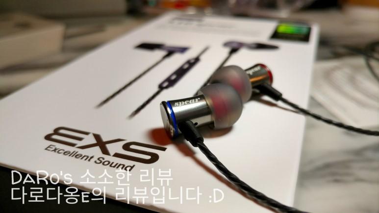 매끄러운 곡선 속 균형 잡힌 사운드. 우성음향 EXS X10 SPEAR 이어폰 리뷰. :